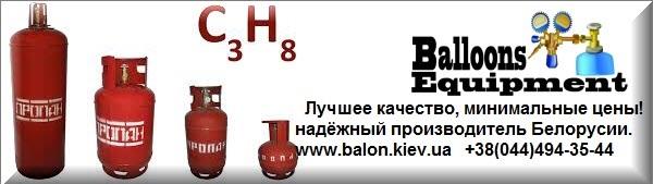 ballony_propanovi_gazovi(1)