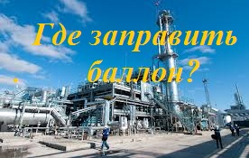 Газовые заправки Украины