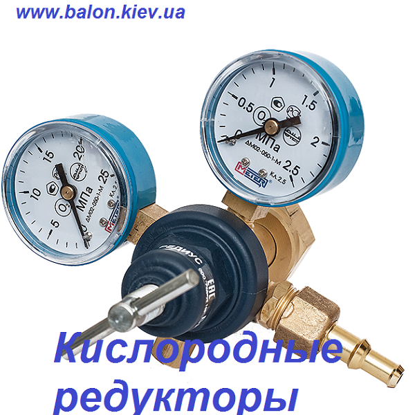 kislorod_reduktor_regulator