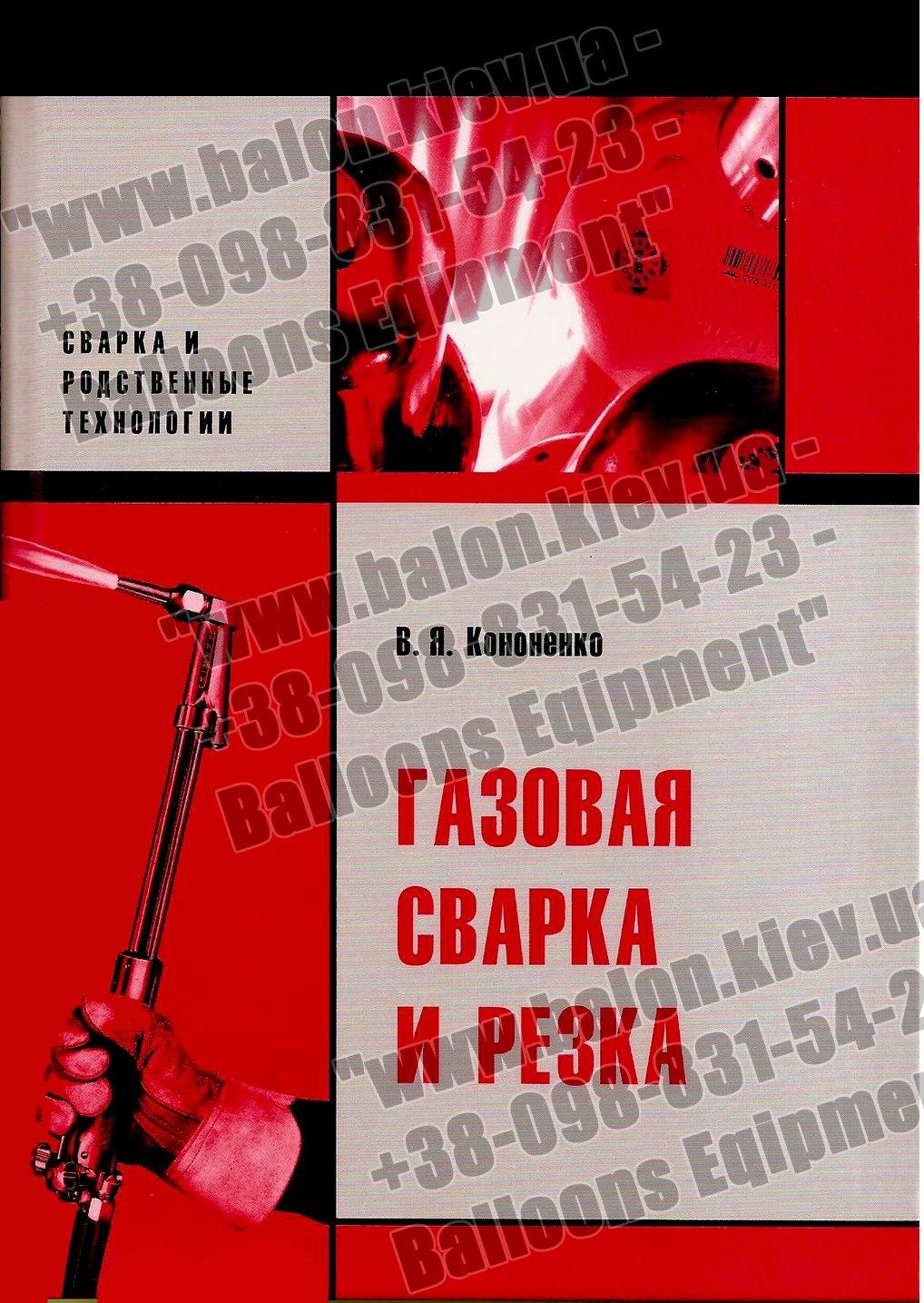 kniga_gazovaya_svarka_rezka