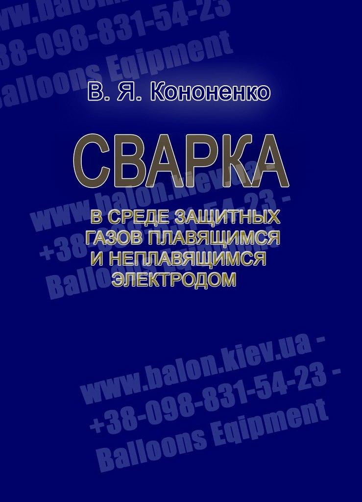 kniga_po_svarke_uchebnik