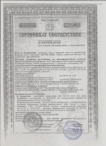 Открыть Сертификат соответствия