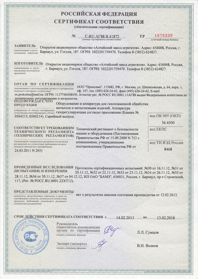 sertifikat_bamo_1_2_1_1_
