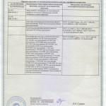 Сертификат соответствия Редуктара Аммиачного БАМО-1,2-1 (БАМЗ)