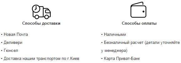 sposobu_dostavki_i_oplatu