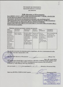 Декларация соответствия пропановых баллонов СЕПРОЗ