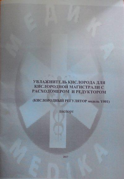http://balon.kiev.ua/shop/gazovoe-oborudovanie/gazovyie-reduktoryi-regulyatoryi-rashoda-gaza/reduktor-kislorodnyiy-meditsinskiy-bko-50-12-5-m1-redius/