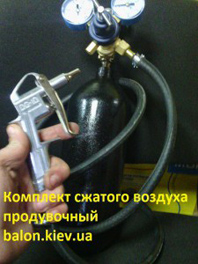 http://balon.kiev.ua/shop/gazovye-ballony-vysokogo-davleniya/komplekt-dlya-produvki-szhatyim-vozduhom/