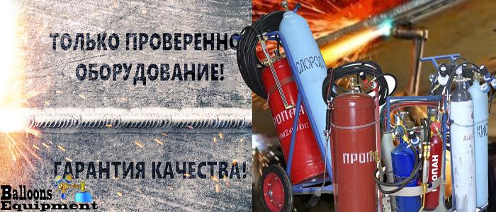 gazosvarka-postu-gas-weld